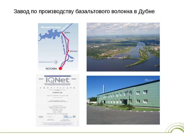 Завод по производству базальтового волокна в Дубне