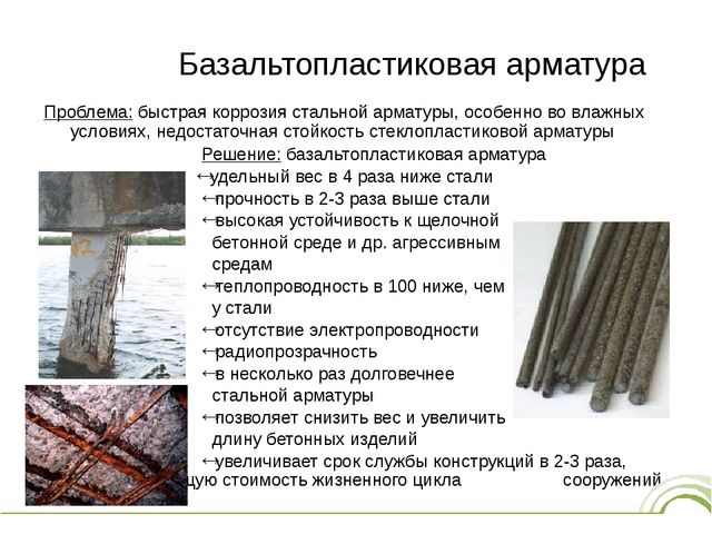 Базальтопластиковая арматура Проблема: быстрая коррозия стальной арматуры, ос...