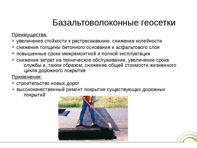 Базальтоволоконные геосетки Преимущества: увеличение стойкости к растрескиван...