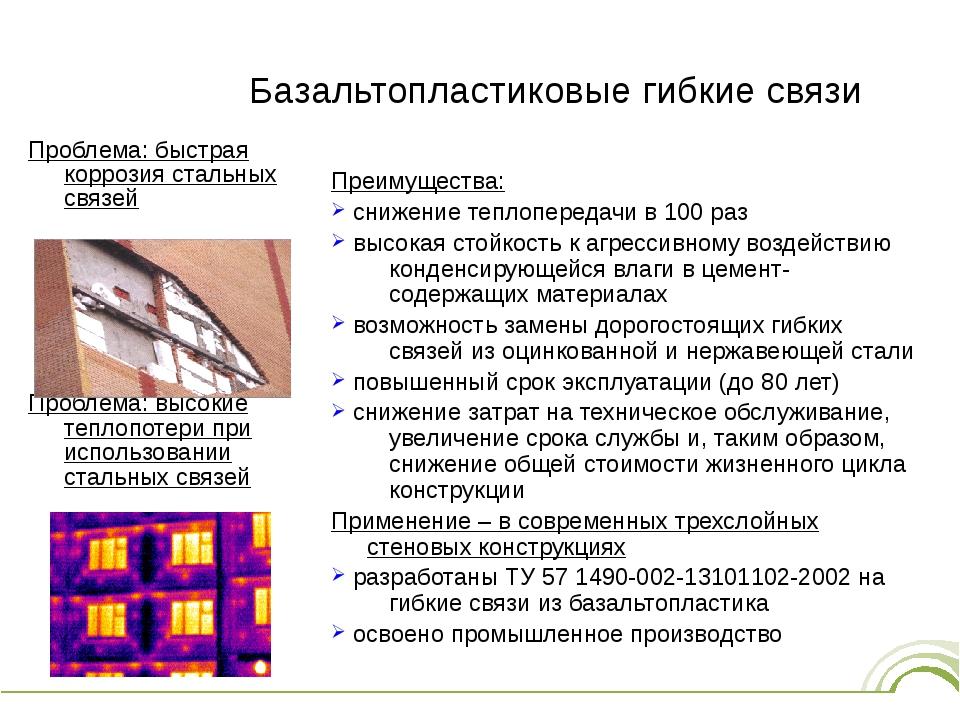 Базальтопластиковые гибкие связи Преимущества: снижение теплопередачи в 100 р...