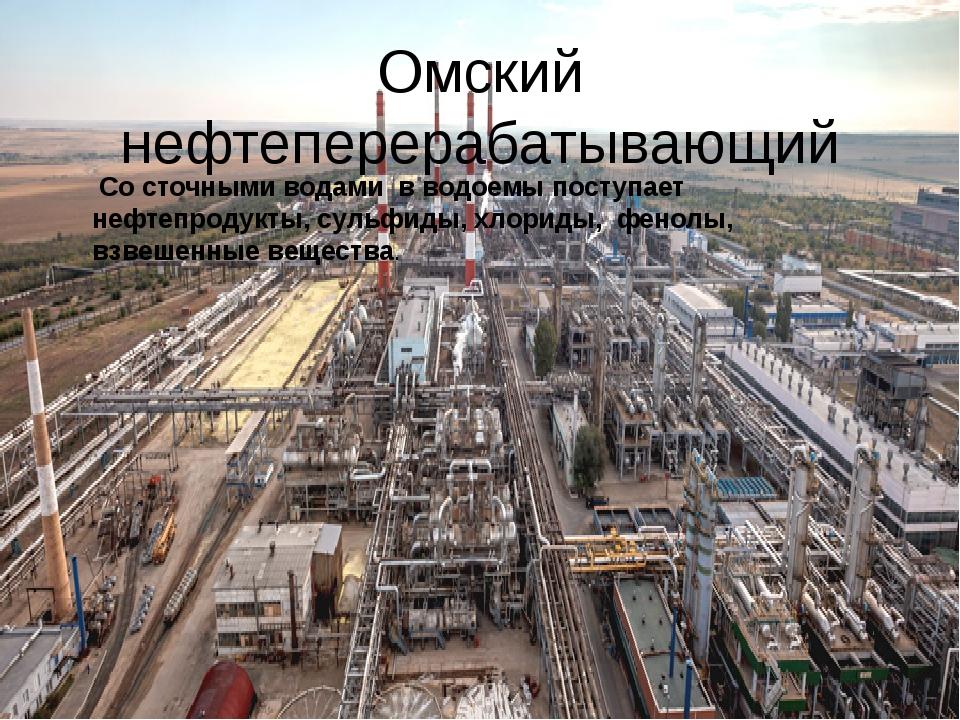 Омский нефтеперерабатывающий Со сточными водами в водоемы поступает нефтепрод...