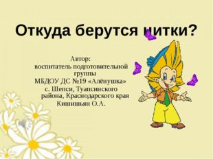 Автор: воспитатель подготовительной группы МБДОУ ДС №19 «Алёнушка» с. Шепси,