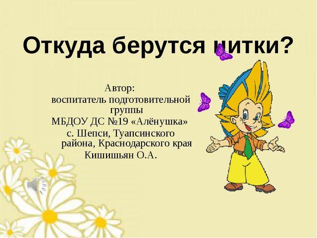 Автор: воспитатель подготовительной группы МБДОУ ДС №19 «Алёнушка» с. Шепси,...