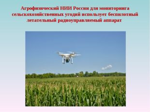 Агрофизический НИИ России для мониторинга сельскохозяйственных угодий использ