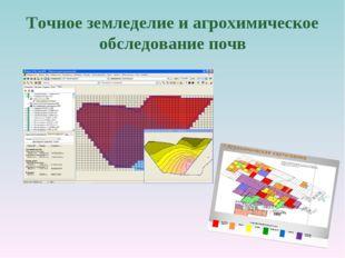 Точное земледелие и агрохимическое обследование почв