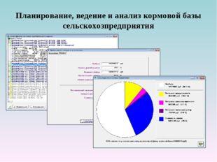 Планирование, ведение и анализ кормовой базы сельскохозпредприятия