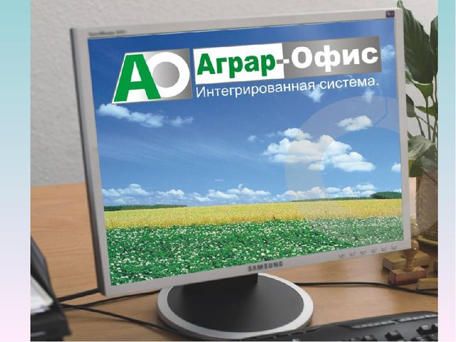 АГРАР ОФИС