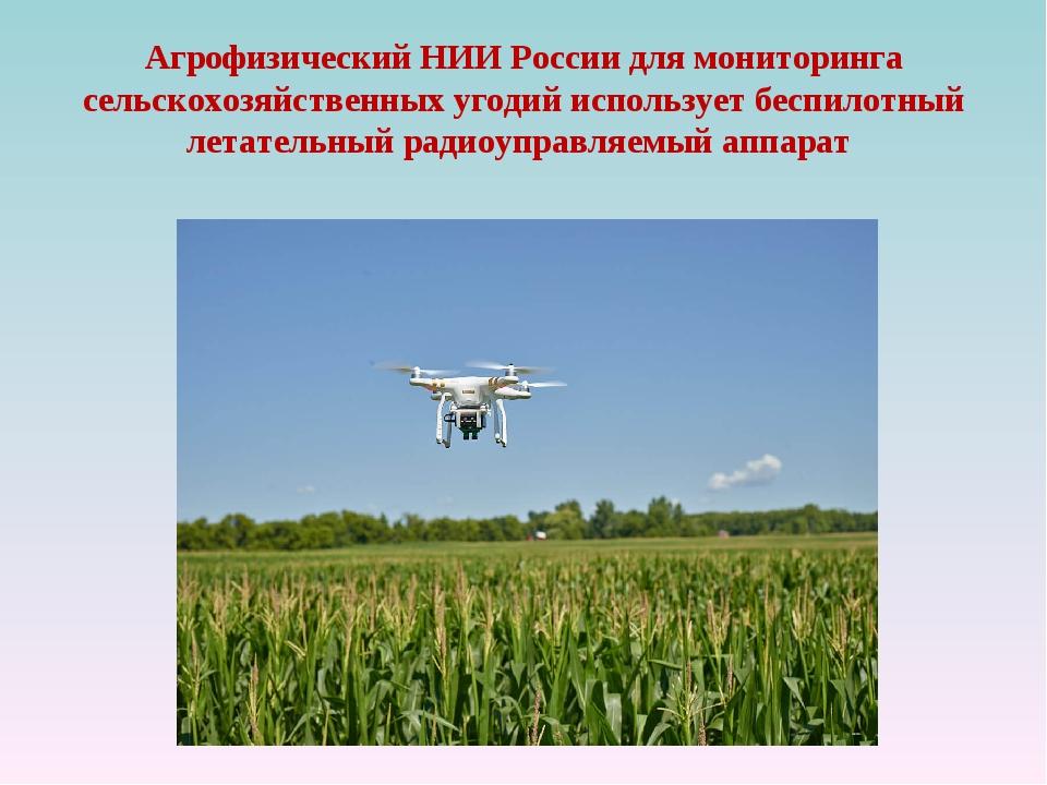 Агрофизический НИИ России для мониторинга сельскохозяйственных угодий использ...