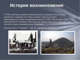 В 1892 году была заложена небольшая шахта, названная в честь дочери основате