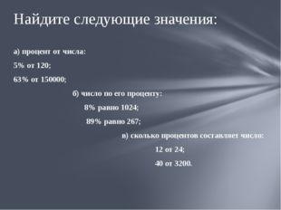 а) процент от числа: 5% от 120; 63% от 150000; б) число по его проценту: 8% р