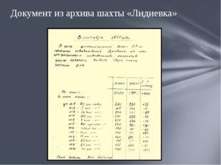 Документ из архива шахты «Лидиевка»