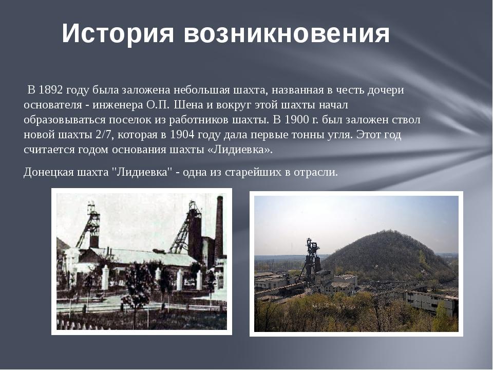 В 1892 году была заложена небольшая шахта, названная в честь дочери основате...