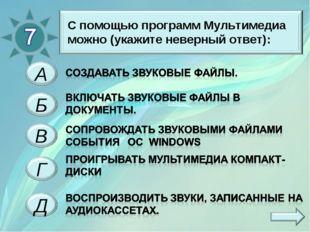 С помощью программ Мультимедиа можно (укажите неверный ответ):