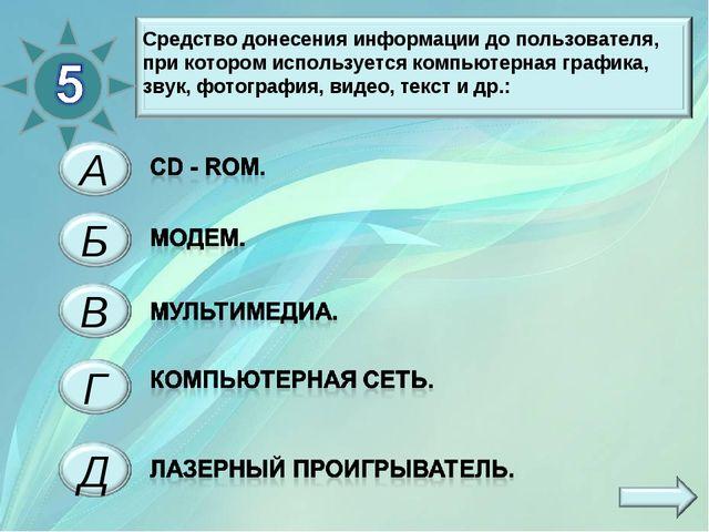 Средство донесения информации до пользователя, при котором используется компь...