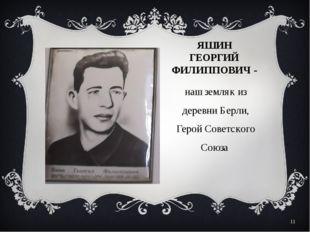 ЯШИН ГЕОРГИЙ ФИЛИППОВИЧ - наш земляк из деревни Берли, Герой Советского Союза *