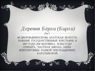 * 48 ДВОРОВ (ИЗНОСКОВ) АЛАТСКАЯ ВОЛОСТЬ. БЫВШИЕ ГОСУДАРСТВЕННЫЕ КРЕСТЬЯНЕ. В