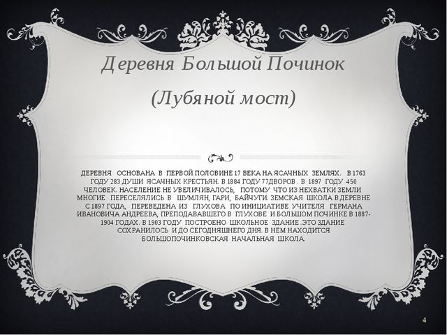 * ДЕРЕВНЯ ОСНОВАНА В ПЕРВОЙ ПОЛОВИНЕ 17 ВЕКА НА ЯСАЧНЫХ ЗЕМЛЯХ. В 1763 ГОДУ 2...