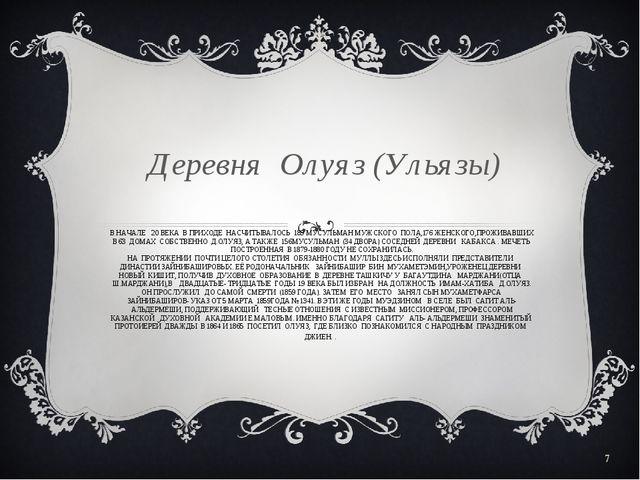* В НАЧАЛЕ 20 ВЕКА В ПРИХОДЕ НАСЧИТЫВАЛОСЬ 189 МУСУЛЬМАН МУЖСКОГО ПОЛА,176 ЖЕ...