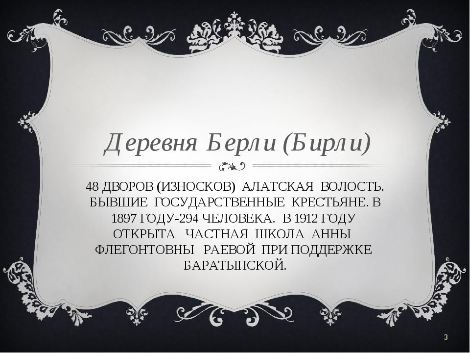 * 48 ДВОРОВ (ИЗНОСКОВ) АЛАТСКАЯ ВОЛОСТЬ. БЫВШИЕ ГОСУДАРСТВЕННЫЕ КРЕСТЬЯНЕ. В...