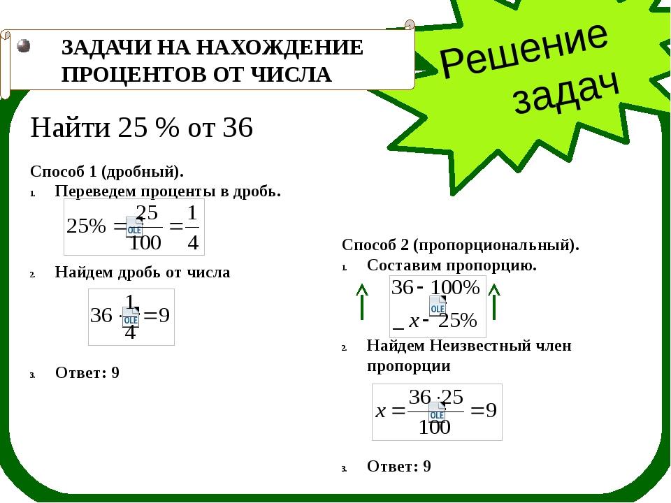 Решение задачи 594