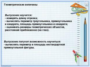 Геометрические величины Выпускник научится: • измерять длину отрезка; • вычис
