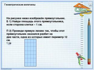 Геометрические величины На рисунке ниже изображён прямоугольник. Б 1) Найди п