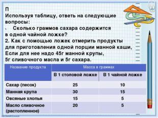 П Используя таблицу, ответь на следующие вопросы: Сколько граммов сахара соде