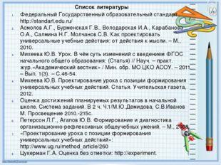 Федеральный Государственный образовательный стандарт http://standart.edu.ru/
