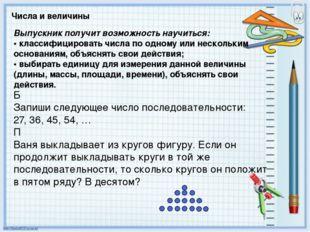 Выпускник получит возможность научиться: • классифицировать числа по одному и