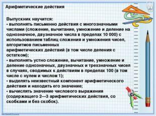 Выпускник научится: • выполнять письменно действия с многозначными числами (с