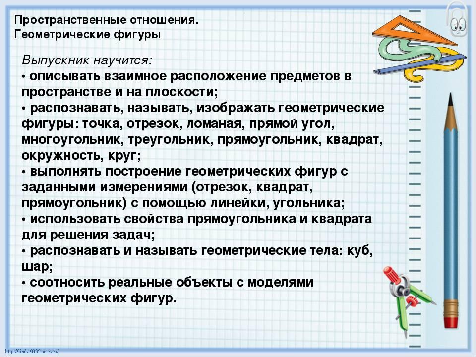 Пространственные отношения. Геометрические фигуры Выпускник научится: • описы...