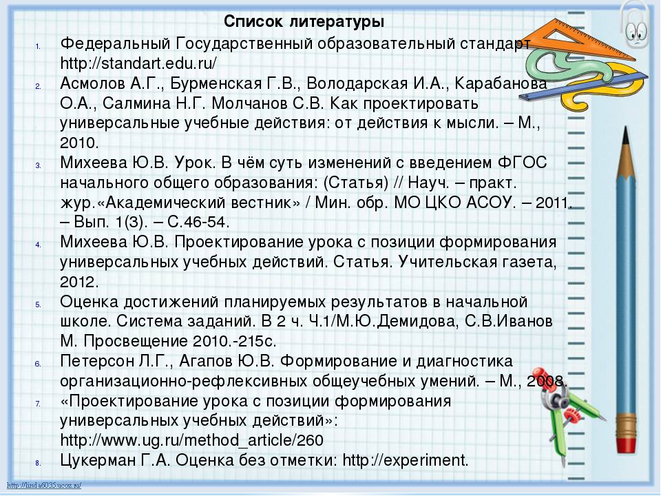 Федеральный Государственный образовательный стандарт http://standart.edu.ru/...