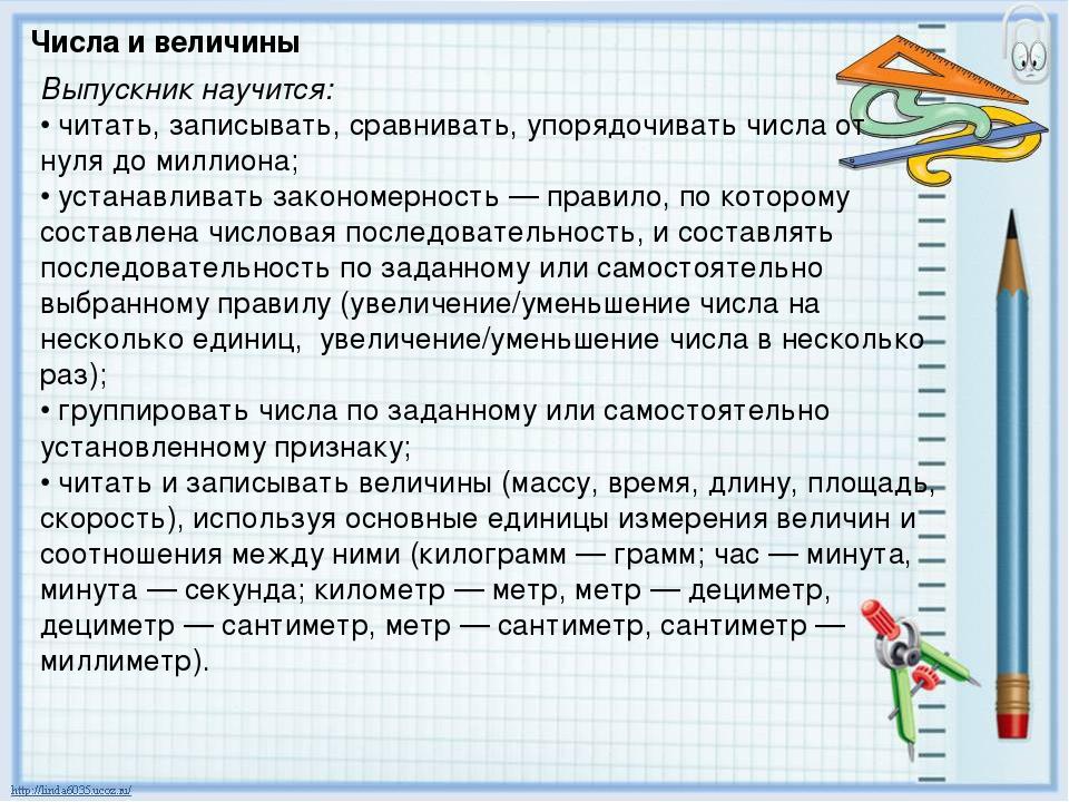 Числа и величины Выпускник научится: • читать, записывать, сравнивать, упоряд...