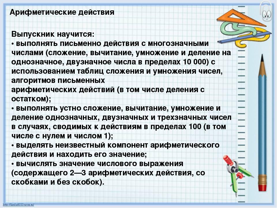 Выпускник научится: • выполнять письменно действия с многозначными числами (с...