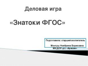 Подготовила: старший воспитатель Монгуш Ноябрина Борисовна МКДОУ-д/с «Аржаан»
