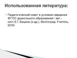 Педагогический совет в условиях введения ФГОС дошкольного образования / авт.-