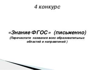 «Знание ФГОС» (письменно) (Перечислите названия всех образовательных областе