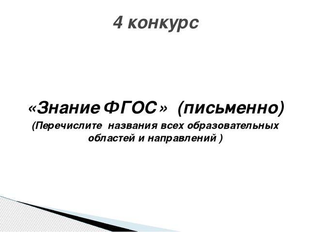«Знание ФГОС» (письменно) (Перечислите названия всех образовательных областе...