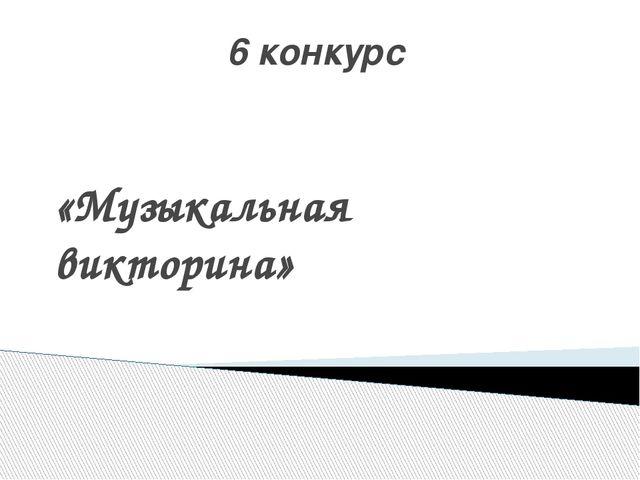 6 конкурс «Музыкальная викторина»