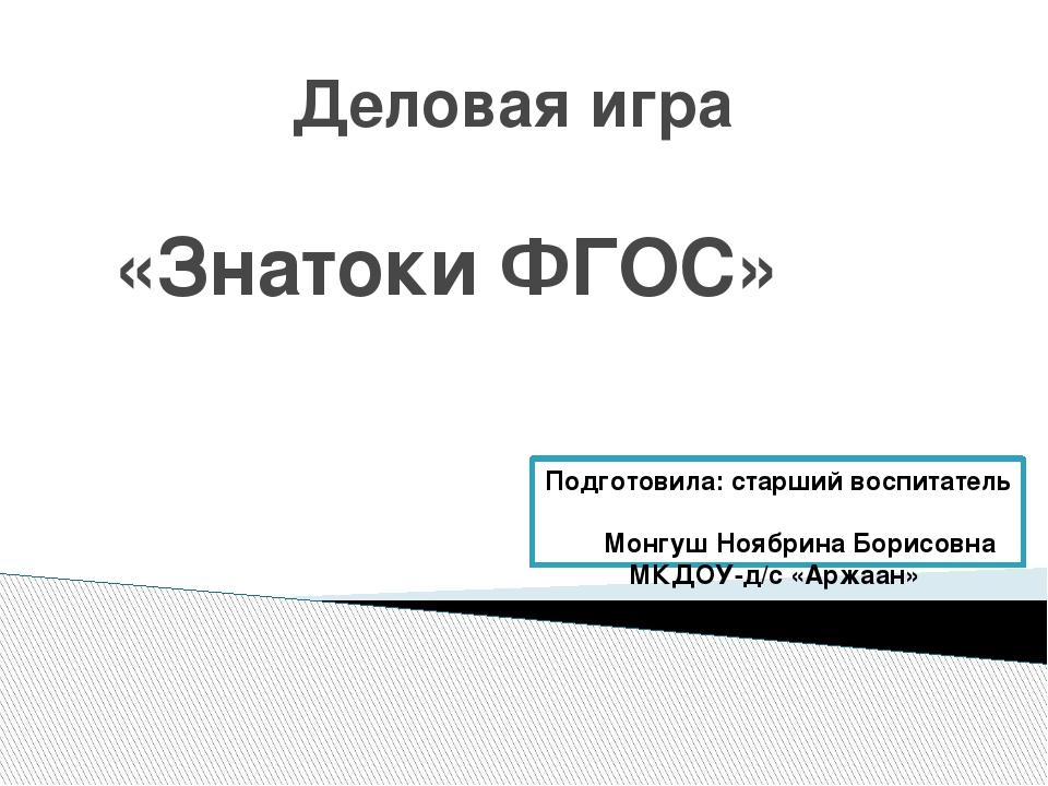 Подготовила: старший воспитатель Монгуш Ноябрина Борисовна МКДОУ-д/с «Аржаан»...