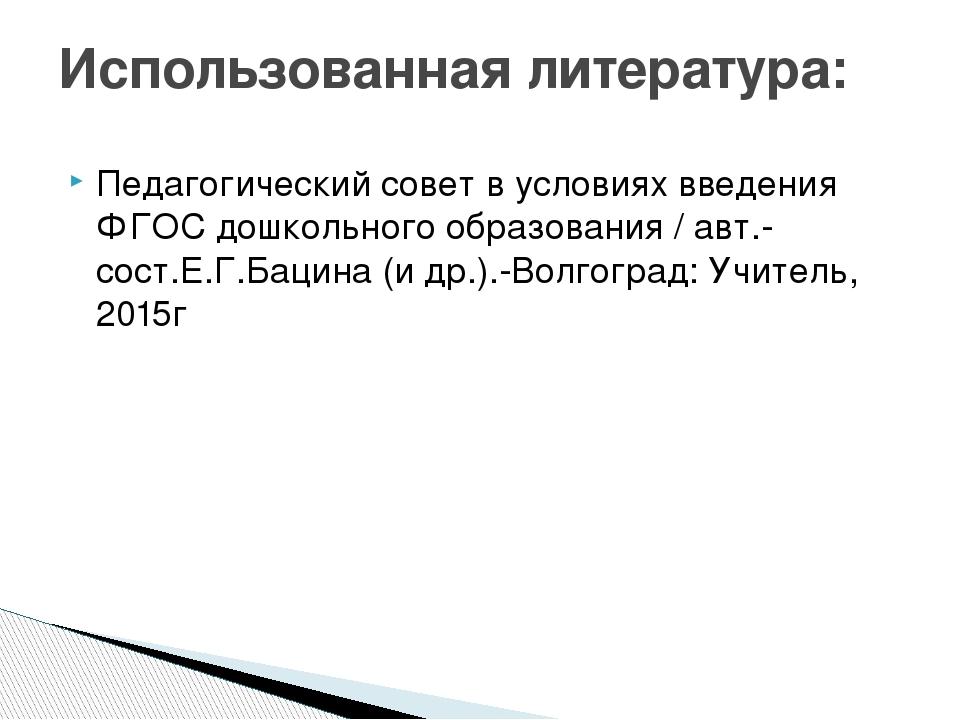 Педагогический совет в условиях введения ФГОС дошкольного образования / авт.-...