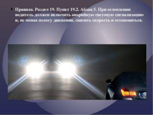 Правила. Раздел 19. Пункт 19.2. Абзац 5.При ослеплении водитель должен включ