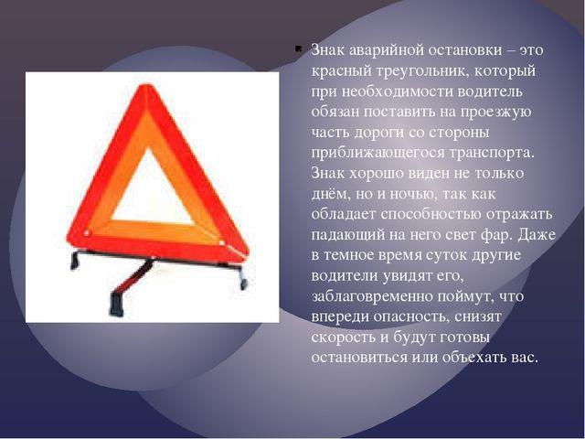 Знак аварийной остановки – это красный треугольник, который при необходимости...