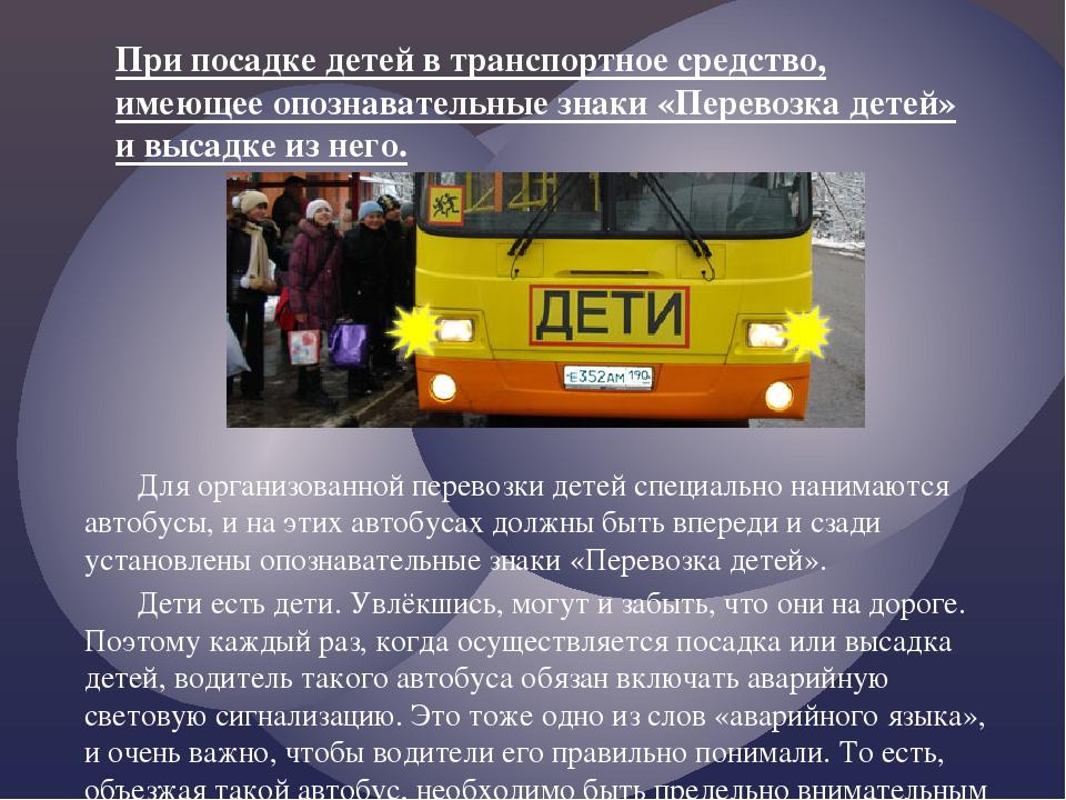 Для организованной перевозки детей специально нанимаются автобусы, и на этих...