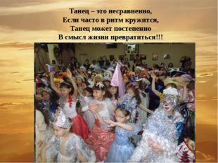 Танец – это несравненно, Если часто в ритм кружится, Танец может постепенно В