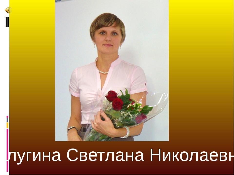 Калугина Светлана Николаевна
