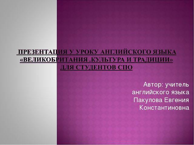 Автор: учитель английского языка Пакулова Евгения Константиновна