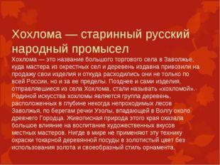 Хохлома — старинный русский народный промысел Хохлома — это название большого