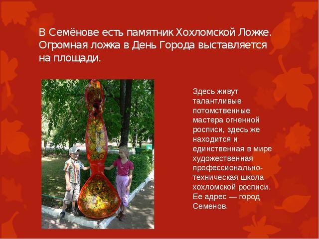 В Семёнове есть памятник Хохломской Ложке. Огромная ложка в День Города выста...
