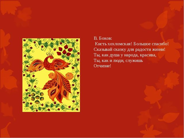 В. Боков: Кисть хохломская! Большое спасибо! Сказывай сказку для радости жизн...